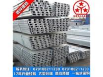江西钢材现货批发 热镀锌槽钢型材 10#12#槽钢规格齐全Q235B